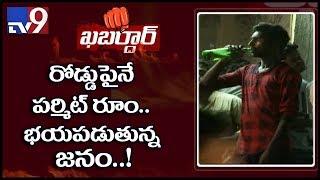 Bold Khabardar girls tackle roadside liquor bars || Hyderabad  - TV9