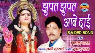 C G Devi Jas Geet Video MP4 3GP Full HD