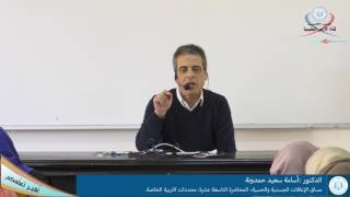 الإعاقات الجسدية والحسية،  المحاضرة التاسعة عشرة، محددات التربية الخاصة