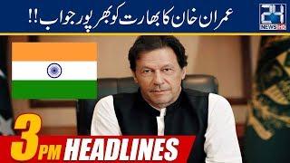 News Headlines | 3:00pm | 23 April 2019 | 24 News HD