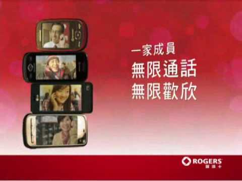 Rogers Wireless 2010 Chinese New Year Campaign Mandarin