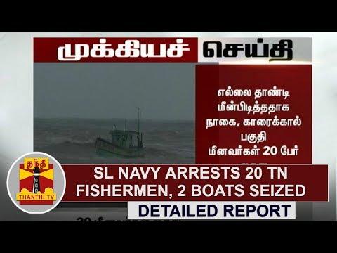 DETAILED REPORT : Sri Lankan Navy arrests 20 TN Fishermen, 2 Boats Seized