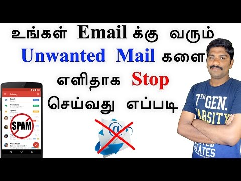 How to Stop unwanted mail in your email - Tamil Tech loud oli