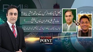 To The Point With Mansoor Ali Khan | Election 2018 Special | 24 June 2018 | Express News