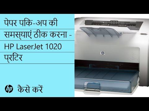 पेपर पिक-अप की समस्याएं ठीक करना — HP LaserJet 1020 प्रिंटर   HP Printers   HP
