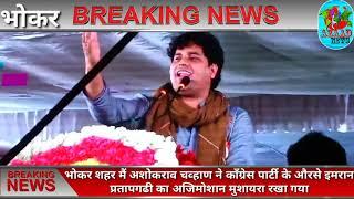 भोकर शहर मैं अशोकराव चव्हाण ने काँग्रेस पार्टी के औरसे इमरान प्रतापगढी का अजिमोशान मुशायरा रखा गया