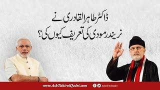 Dr Tahir ul Qadri ne Narendra Modi ki tareef kyun ki?