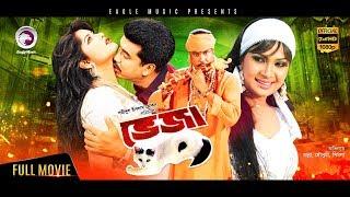 Veja Biral | New Bangla Movie 2017 | Manna | Moushumi | Amin Khan | Simla | Rajib | Full Movie