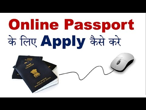 How to Apply For A Passport Online in Hindi/Online passport ke liye apply kaise kare