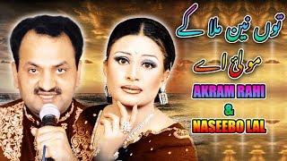 Tun Nain Mila Kay | Akram Rahi | Naseebo Lal