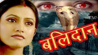 """Aap Beeti- """"BALIDAAN"""" Superhit Hindi Serial    Aatma Ki Khaniyan    Sunny Films   """