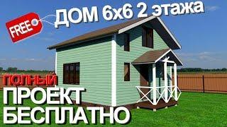 БЕСПЛАТНЫЙ ПРОЕКТ КАРКАСНОГО ДОМА 6 х 6 - Правильная планировка 6 на 6 2 этажа. Дом 50 кв.м .