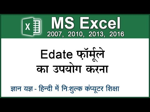 How to use Edate formula to find the name of the day of any future or past date in Excel. (Hindi) 70