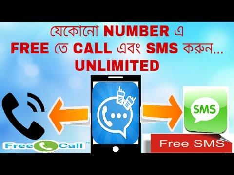 How To Make UNLIMITED FREE Calls & SMS