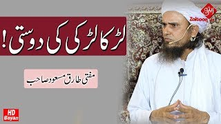 Larka Larki ki Dosti   Mufti Tariq Masood SB   New Bayan   Zaitoon Tv
