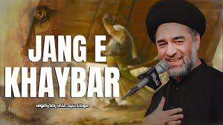 Jang e Khaybar | Maulana Syed Ali Raza Rizvi | Battle of Khaybar
