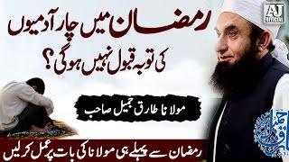 Ramazan Main 4 Logo Ki Toba Qabool Nahi Hugi | Maulana Tariq Jameel | Latest Bayan 2017