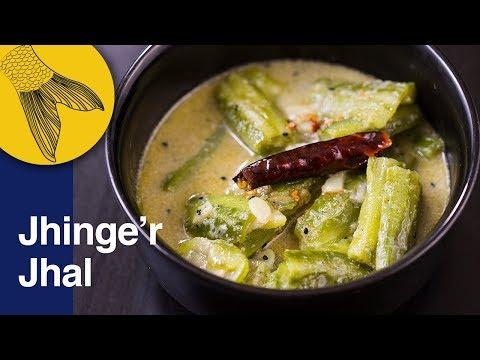 Jhinge'r Jhal—Bengali Jhinge Recipe—Bengali Vegetarian Recipe of Ridged Gourd