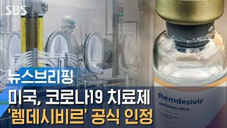 미국, 코로나19 치료제 '렘데시비르' 공식 인정…의미는 / SBS / 주영진의 뉴스브리핑