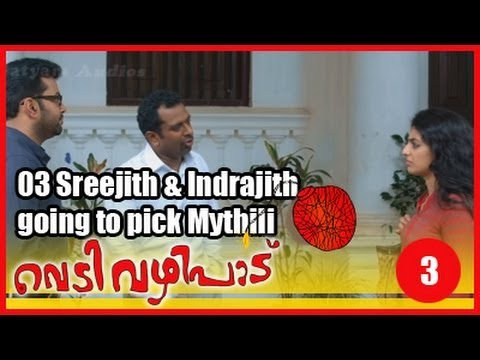 Xxx Mp4 Vedivazhipad Movie Clip 3 Sreejith Indrajith Going To Pick Mythili 3gp Sex