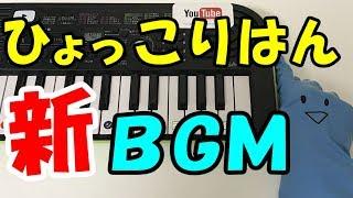 【ひょっこりはん】新BGM 簡単ドレミ楽譜 初心者向け1本指ピアノ