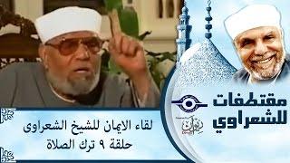 #x202b;الشيخ الشعراوى | لقاء الايمان | الحلقة ٩ - ترك الصلاة#x202c;lrm;