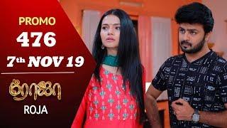 ROJA Promo | Episode 476 Promo | ரோஜா | Priyanka | SibbuSuryan | Saregama TVShows Tamil