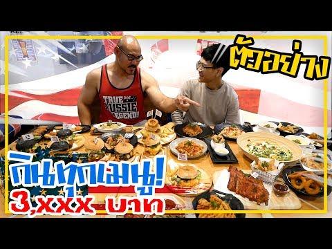 Xxx Mp4 กินไม่ยั้ง 3 Xxx บาท ทุกเมนูร้านเบอร์เกอร์ โอ๊ต Thai Pro Eater ตัวอย่าง 3gp Sex