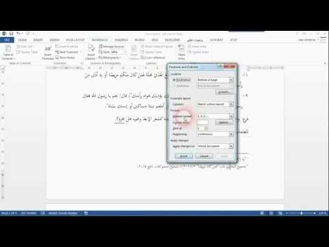 شرح الحواشي (الهوامش)  في برنامج وورد footnotes in Microsoft Word