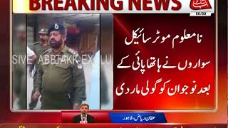 Lahore: Man Shot Dead In Anarkali Bazar