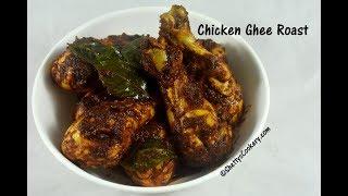 chicken ghee roast recipe | chicken ghee roast Mangalorean style