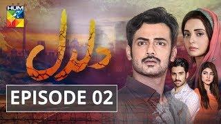 Daldal Episode #02 HUM TV Drama
