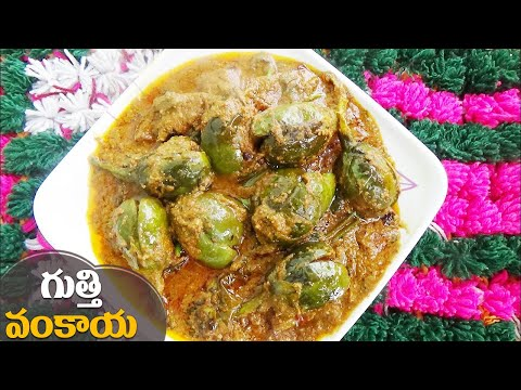 Gutti Vankaya Curry in Telugu - Brinjal Masala Curry - Eggplant Curry - Baingan masala recipe