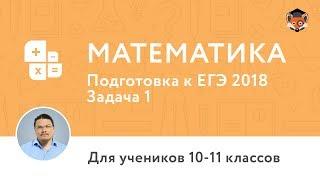 Математика | Подготовка к ЕГЭ 2018 | Задача 1