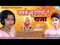 Download  चमके चुनरियाँ ऐ राजा, chamki chunariya a raja, singer suchitra gupta,New bhakti song 2019 MP3,3GP,MP4