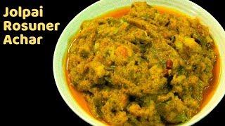 সহজ জলপাই এর চাটনি | jolpai chutney recipe | easy olive pickle recipe