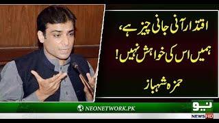 Hamza Shahbaz speech in Punjab Assembly   19 August 2018   Neo News