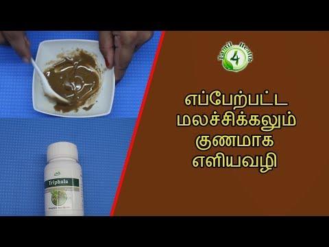 எப்பேற்பட்ட மலச்சிக்கலும் குணமாக எளியவழி malachikkal neenga
