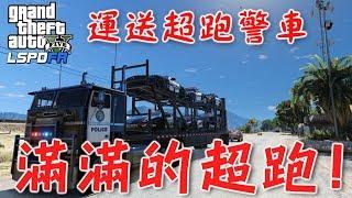 GTA5 警察模組 LSPDFR 運送超跑警車-ep91