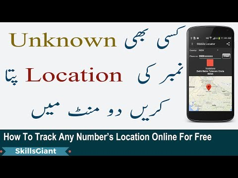 How To Trace Mobile Number Exact Location Without Touching Victims Phone - 2017