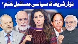 Think Tank With Syeda Ayesha Naaz - 15 September 2017 - Dunya News
