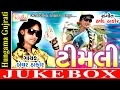 Timli | Bechar Thakor | New Gujarati Love Song | Full Audio Jukebox | ગુજરાતી રોમૅંટિક ગીતો