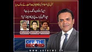Off The Record | Kashif Abbasi | ARYNews | 29 October 2018