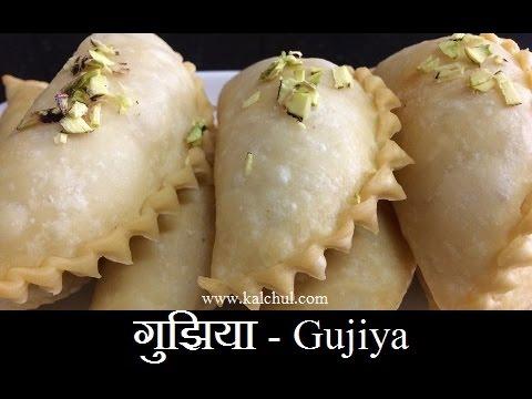 Gujiya - गुझिया - Mawa Gujiya Recipe in Hindi - How to make Gujiya