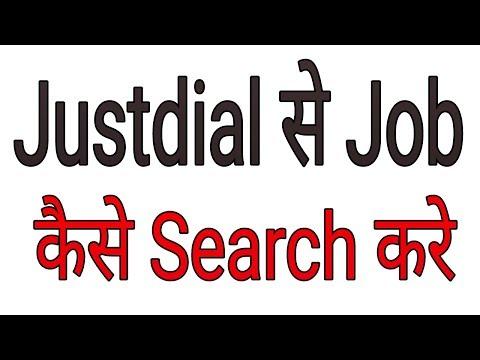 Justdial से अपने आस पास के Job कैसे Search करे ??