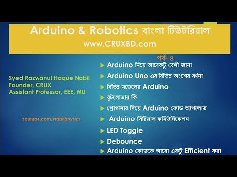 Episode-4, Arduino Bangla Tutorial(Arduino UNO, Bootloader, Serial, Toggle, Debounce
