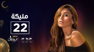 مسلسل مليكة| الحلقة الثانية والعشرون | Malika Episode 22