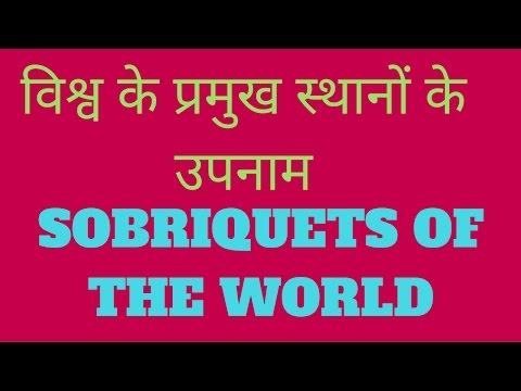 World's famous cities and their Nickname l SOBRIQUETS OF THE WORLD l