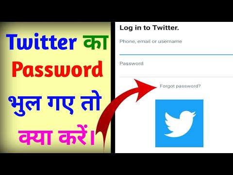 How To Reset Twitter Password In Hindi