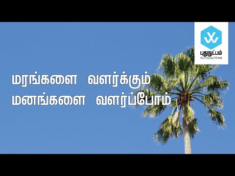 Let's Grow Trees for Good [Tamil] | puthunutpam